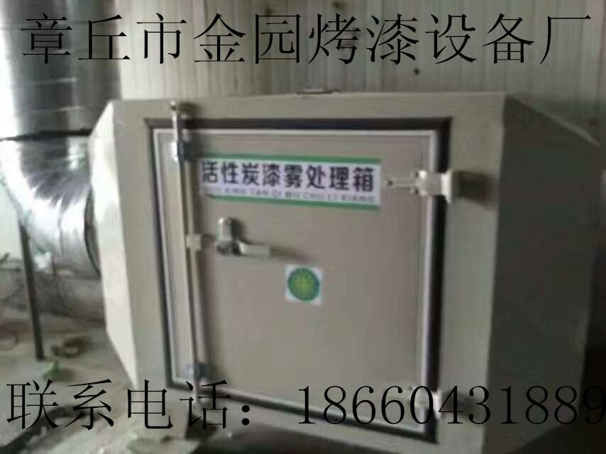 新活性炭环保箱 净化处理环保箱生产厂家 环保箱哪家好 山东环保箱