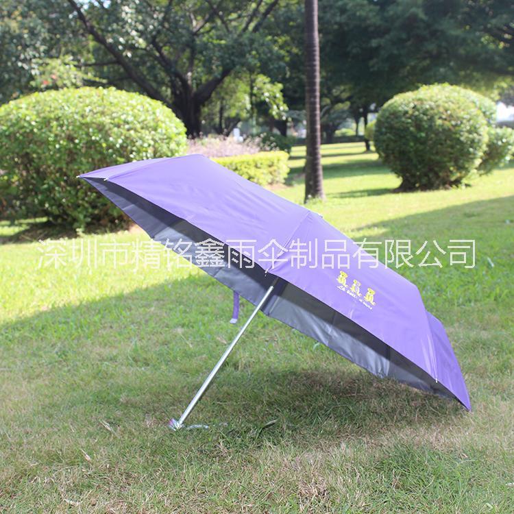 深圳购物袋雨伞厂家订制礼品伞遮阳伞三折伞 北京女款超轻伞价格
