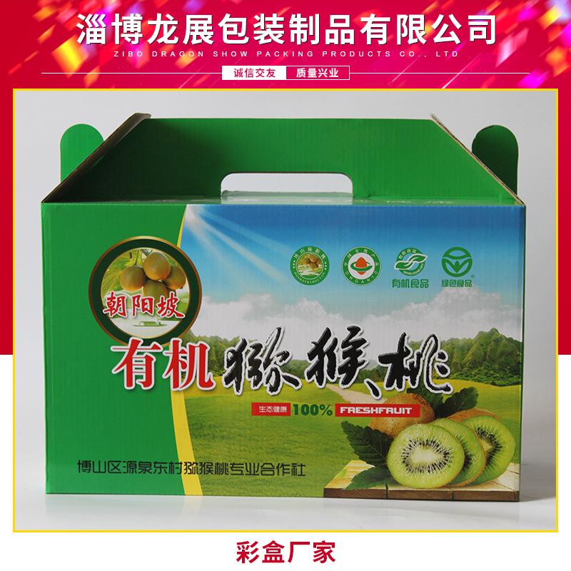 彩盒厂家土特产食品包装盒 纸盒包装五谷杂粮茶叶包装盒子