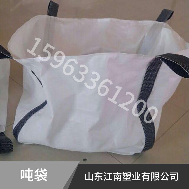 吨袋出售PP吨袋集装袋强韧牢固耐用顶吊型集装袋方形吨袋厂家