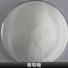 湛江葡萄糖酸钠食品添加剂 玉蜀黍糖 玉米葡糖 葡糖直销