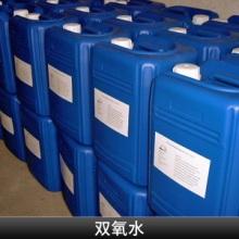 双氧水厂家  高浓度双氧水 工业双氧水 食品级双氧水 医用双氧水图片