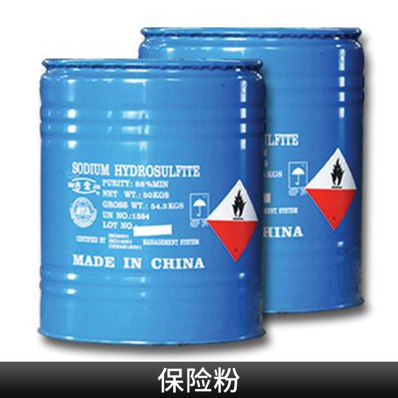 湛江保险粉 保险粉批发 连二亚硫酸钠 保险粉直销