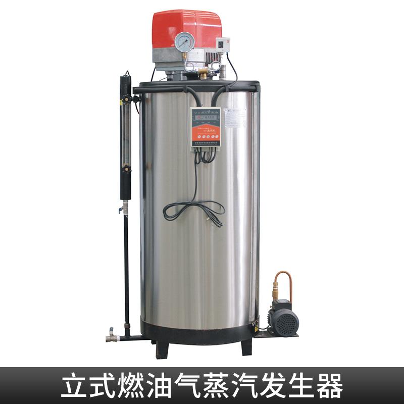 立式燃油气蒸汽发生器 张家港电蒸汽锅炉  燃油气蒸汽发生器批发商