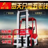 厂家直销4轮0.5全电动叉车 厂家生产迷你型0.5吨电动叉车