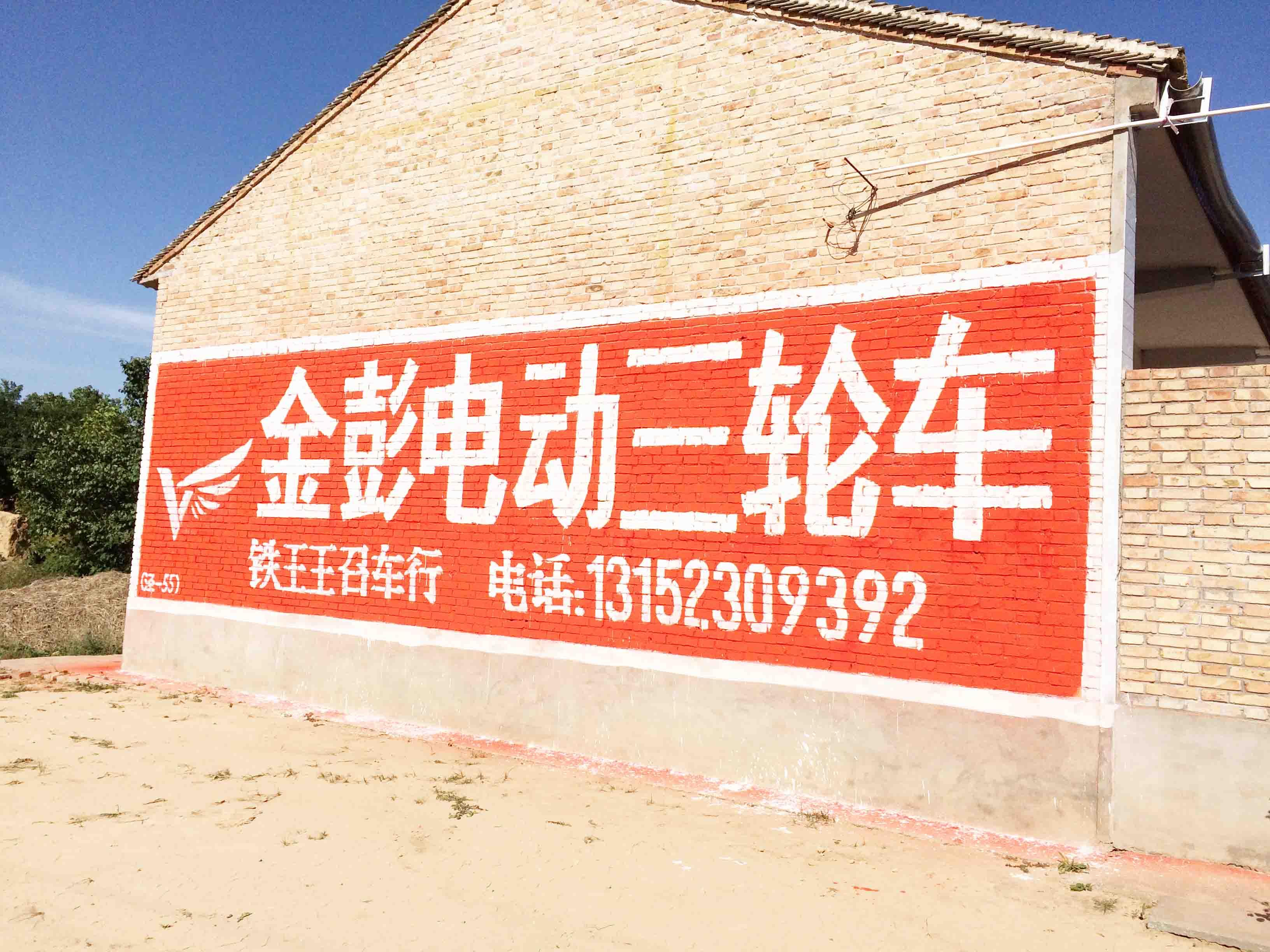 宜君县墙体广告用途