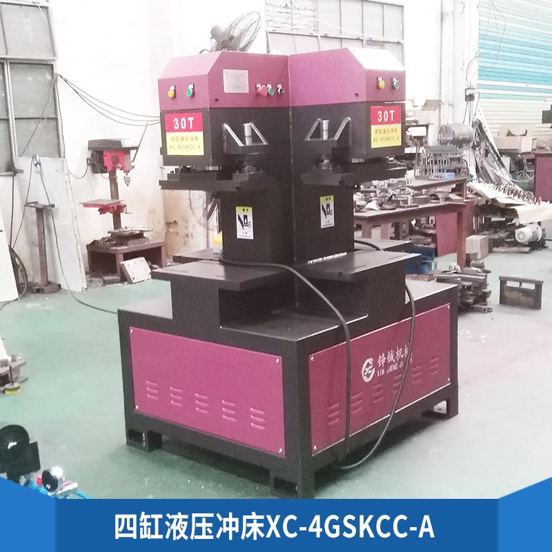 四缸液压冲床XC-4GSKCC-A 4工位防盗门数控冲压加工设备