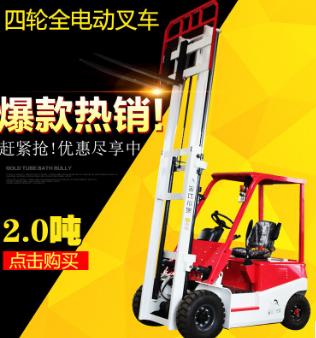 全电动堆高车2吨3米电动叉车小型搬运车装卸车铲车京津冀包邮