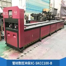 管材数控冲床XC-SKCC100-B 全自动金属管材冲裁加工设备