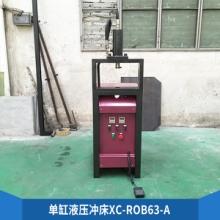 单缸液压冲床XC-ROB63-A防盗网半孔/全孔冲孔机加工设备批发