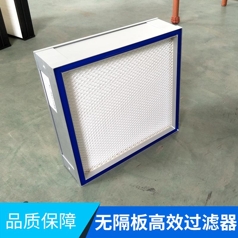 天津 无隔板高效过滤器 山东 无隔板高效过滤器供应商