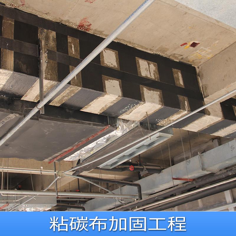 河南专业板粘碳布加固 粘碳布加固 粘碳布加固工程 专业结构补强粘