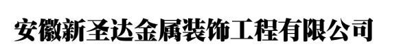 安徽新圣达金属装饰工程有限公司