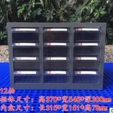 工厂直销 12抽不带门零件柜 收纳整理柜 抽屉式零件柜批发