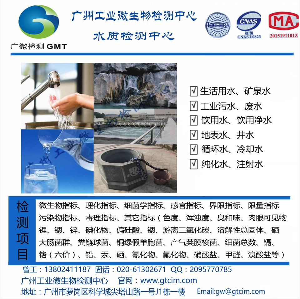 水质检测机构 水质检测报告图片/水质检测机构 水质检测报告样板图 (1)
