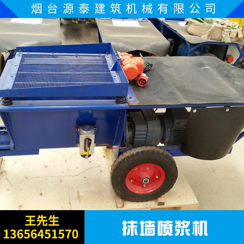 江苏抹墙喷浆机设备销售
