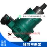 河北轴向塞泵出售 恒压变量液压卧式泵厂家直销 河轴向柱塞报价 轴向柱塞泵出售