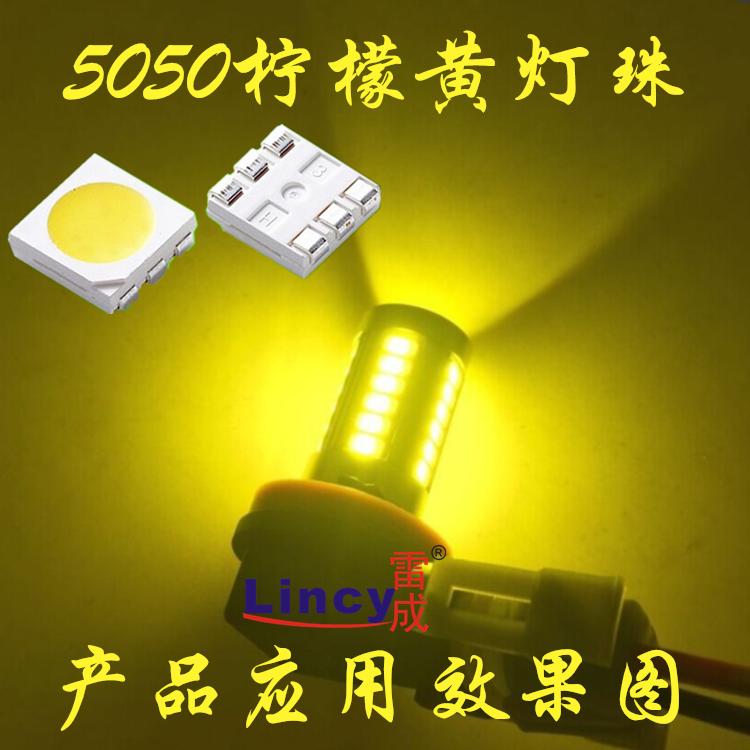 常规生产5050柠檬黄灯珠