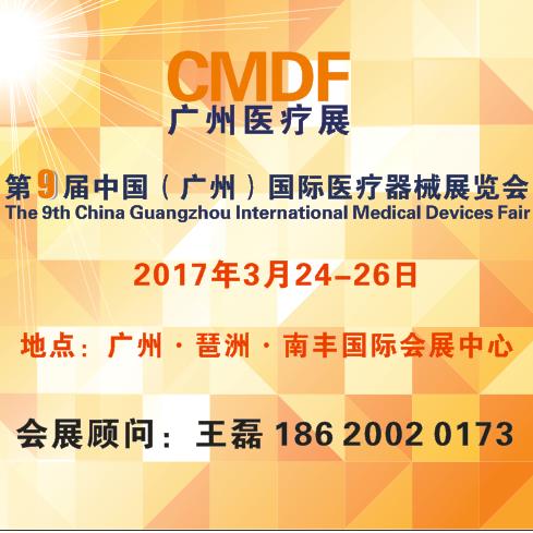 2017广州医疗器械展览会