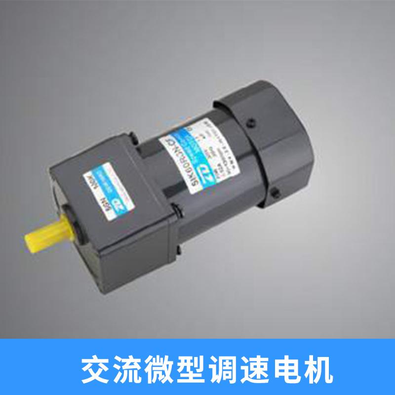 中大电机小型减速电机直销 交流微型调速电机 齿轮减速电机 交流