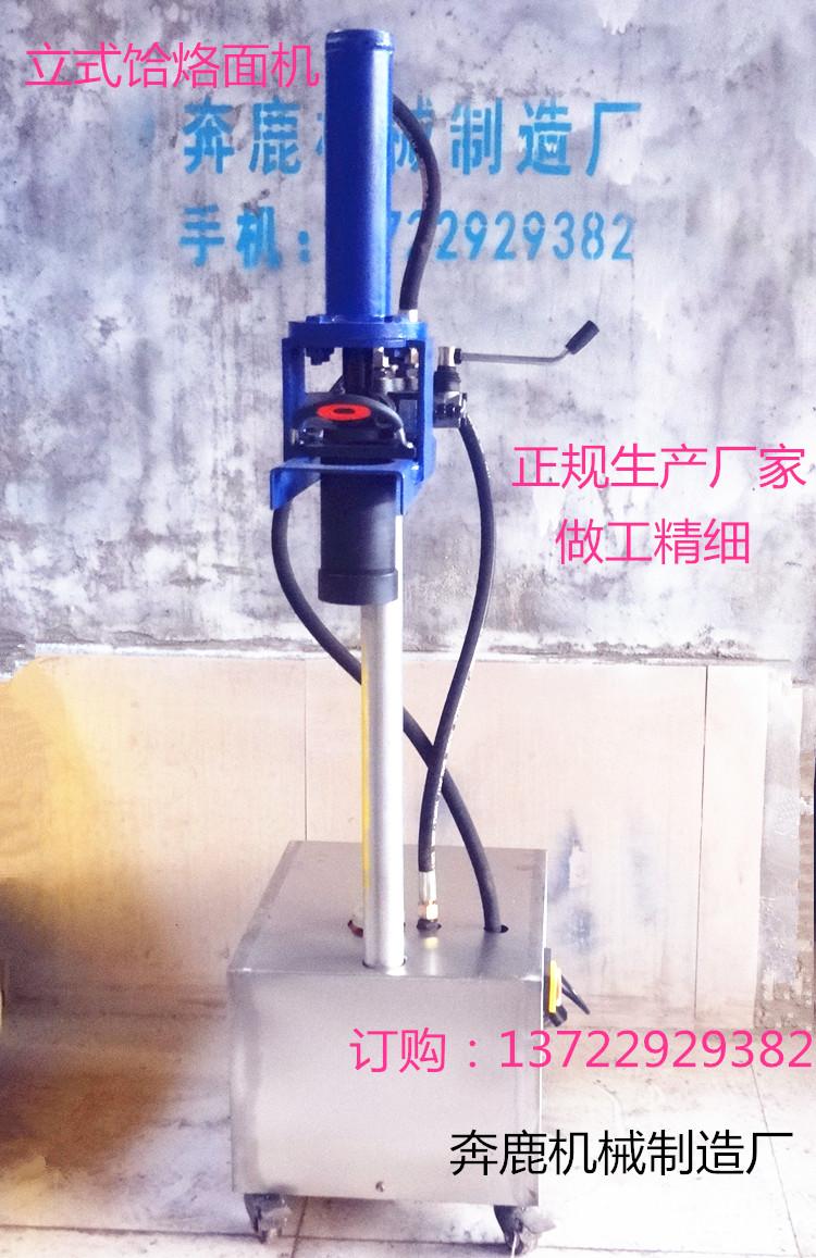 鲜面条机 液压饸烙面机厂家
