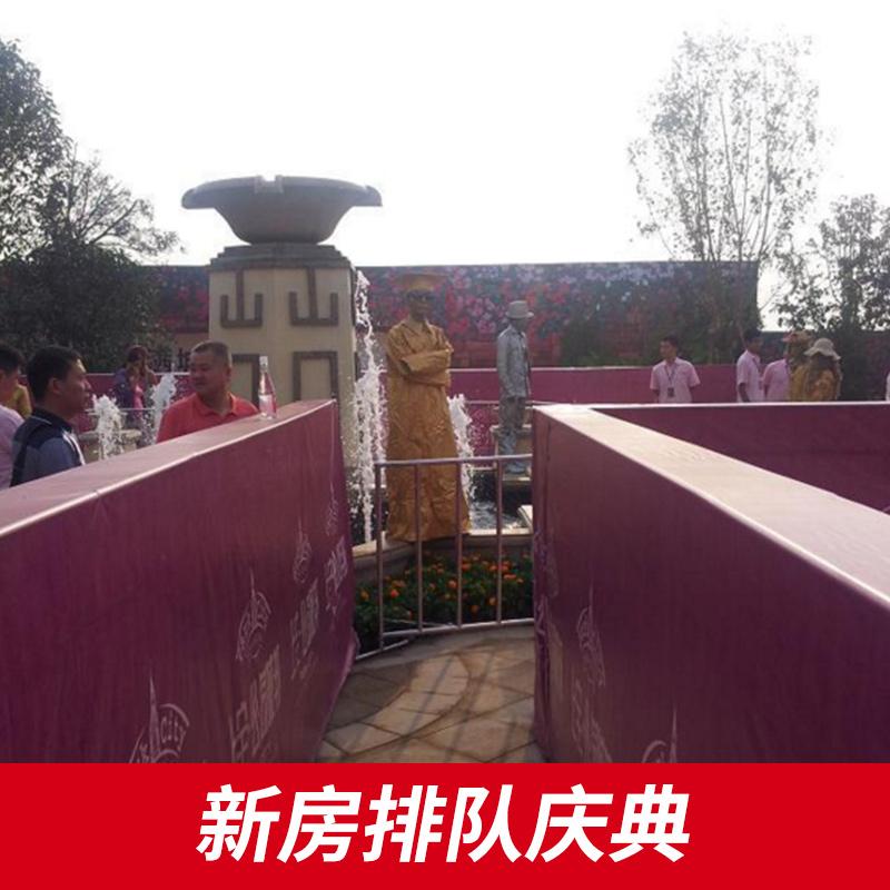新房排队庆典 文化庆典展示 阳超然文化庆典 项目庆典