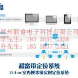 超宽带室内高精度实时定位系统定位