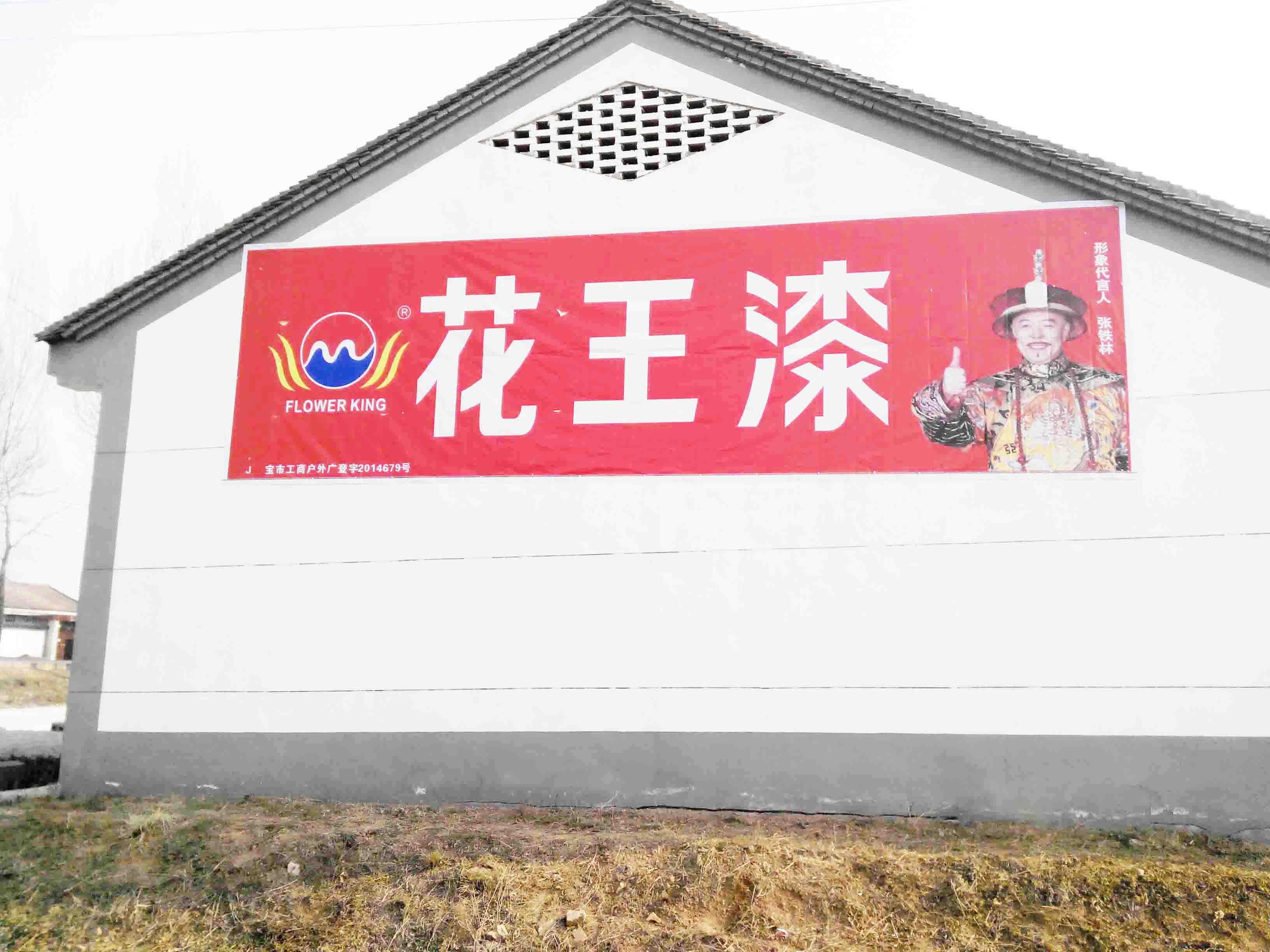 临潼区墙体广告施工