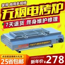 商用电热烧烤炉烧烤炉烤羊肉串机图片