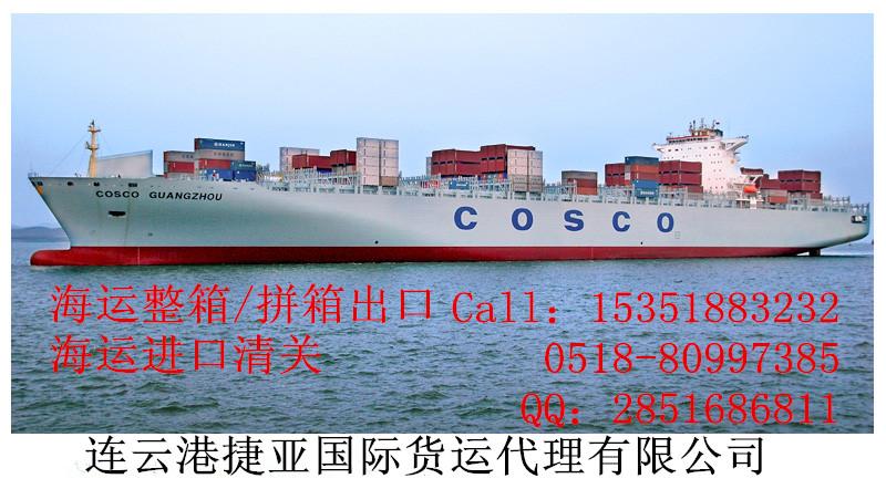 海运进口清关图片/海运进口清关样板图 (1)