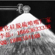 邦特不锈钢dn20喷嘴广泛用于电厂,玻璃钢厂,大型锅炉脱硫除尘专用邦特碳化硅dn20喷嘴批发