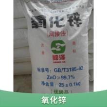 销售橡胶球专用氧化锌间接法氧化锌直接法氧化锌批发