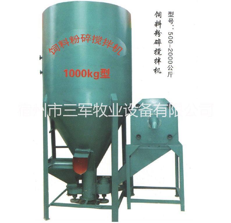 立式饲料粉碎混合搅拌机,厂家直销500-2000公斤,一吨两吨三吨五吨多规格可定制粉碎搅拌机