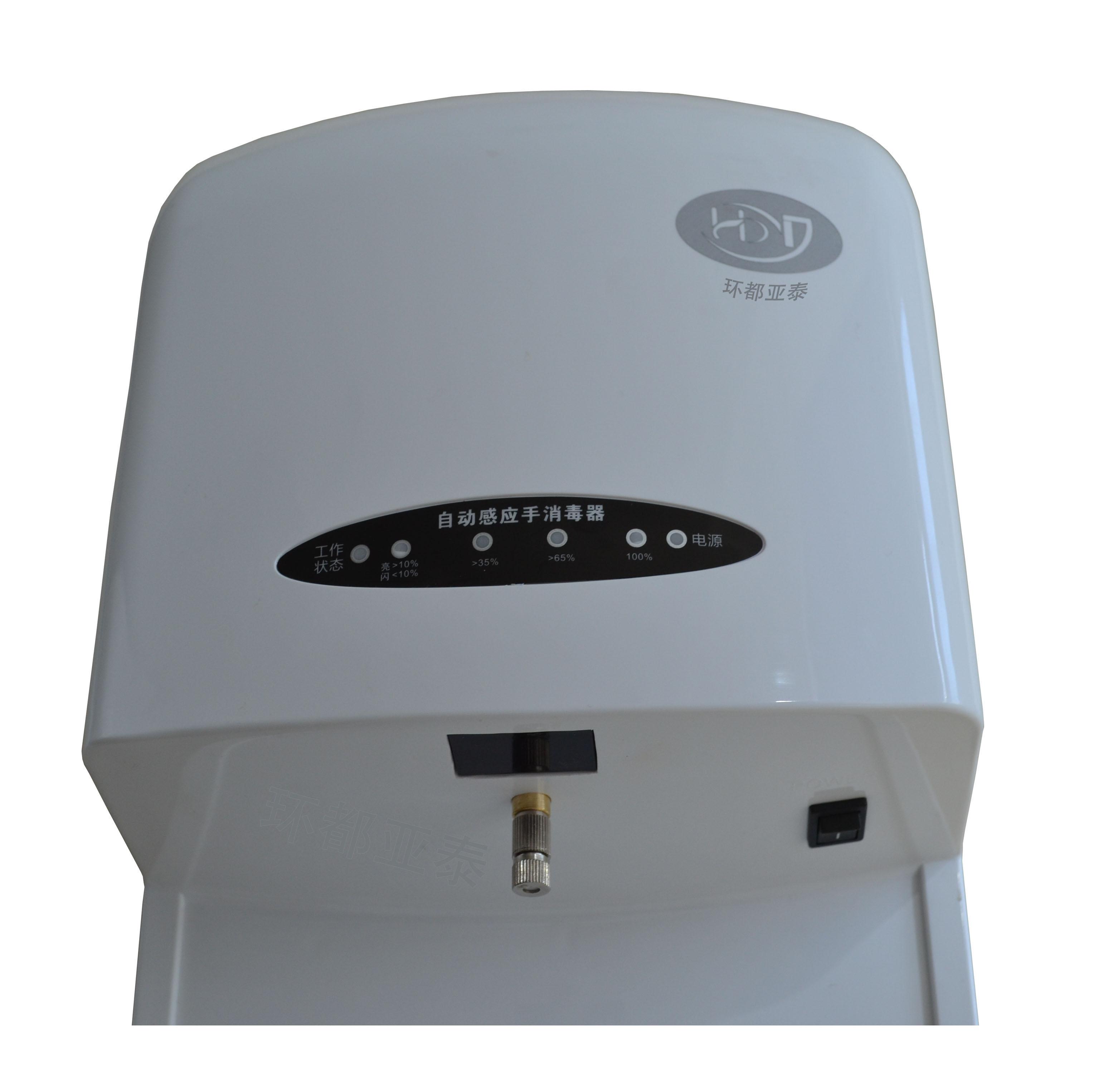 感应手消毒器图片/感应手消毒器样板图