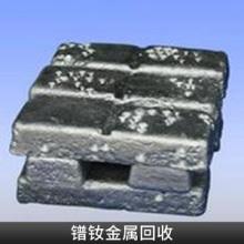 镨钕金属回收公司 钨钼钕镝铁合金钛合金钢等非金属再回收利用批发