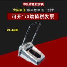 智能鞋覆膜机XT-46BII高端全自动鞋套机批发