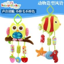 动物玩具大风铃车床挂发音毛绒玩具BB响车床挂饰品玩具多功能大风铃-条纹鱼图片