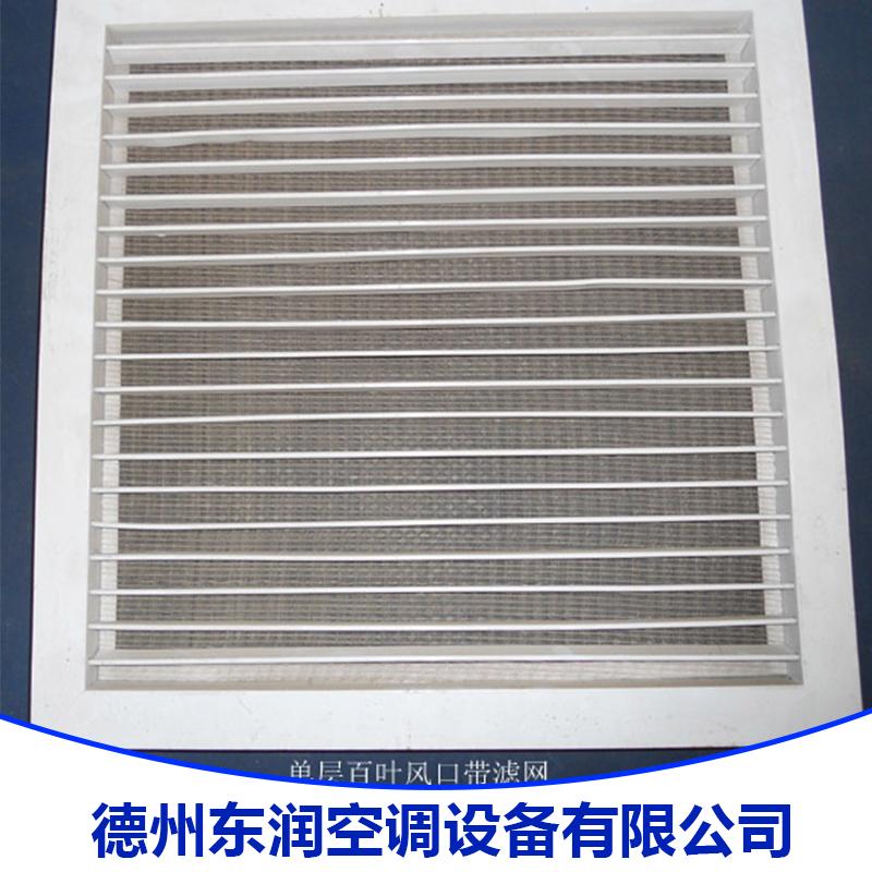 厂家直销 环保空调风口 各种铝合金风口 风管风口
