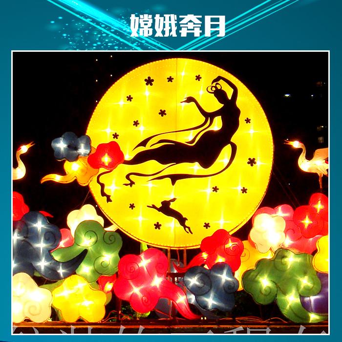 嫦娥奔月中秋节花灯灯组 节日彩灯灯饰 花灯场景布置厂家批发