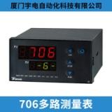 706多路测量表报警仪电子仪表上下限设定电压表厂家直销