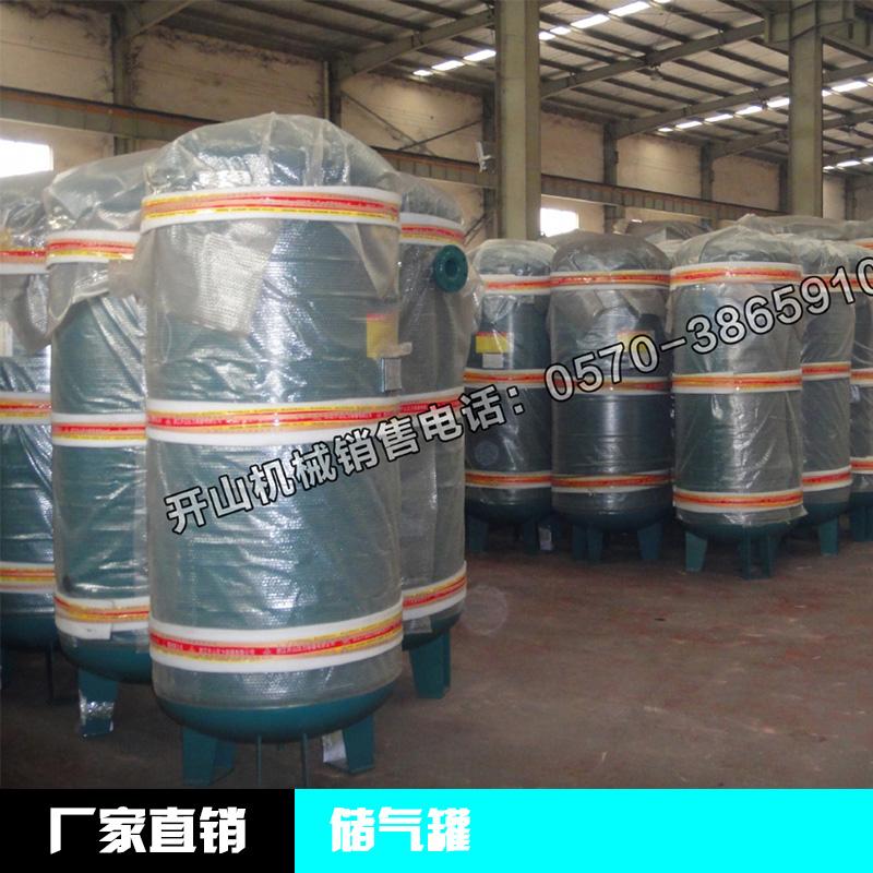 开山储气罐厂家直销批发报价电话 压力容器