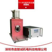 嘉智诚机电TH-800超声波金属焊接机 环保金属焊机厂家直销