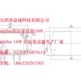 alpha168 防爆差压变送器 防爆差压变送器价格