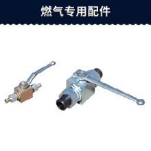 燃氣專用配件 供氣系統燃氣設備閥門配件緊固件/耐油橡膠軟管圖片