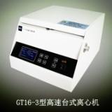 供应GT16-3型高速离心机