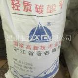 浙江温州地区碳酸钙 轻质碳酸钙 轻钙 重钙 超细活性钙 纳米碳酸钙 AC透明钙 沉淀碳酸钙 塑料橡胶用填充钙粉