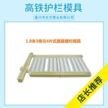 志华塑业高铁护栏模具 高速铁路防护栅栏ABS塑料模具盒厂家定制图片