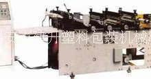 瑞安微机控制多功能封剪机   WFD-350W&600W微机控制多功能封剪机 底封机,封剪机,底封制袋机批发