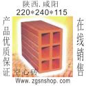 西安220型烧结空心砖-中国水泥商城