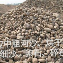 沙子、石子 胶粘石子 建筑沙子石子 路面石子 石子供应商 沙石批发